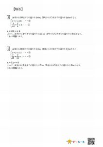 連立方程式の文章題(速さ編)