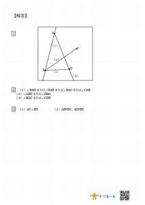 図形の表し方2