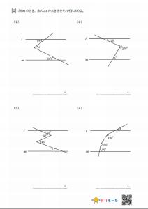 平行線と角2