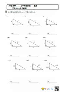 三平方の定理(基礎)1