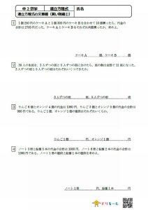 連立方程式の文章題(買い物編①)