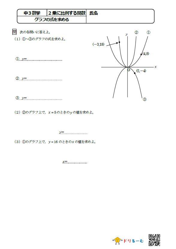 2乗に比例する関数(グラフの式を求める)