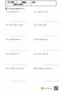 方程式の計算②