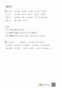 文字式の計算①