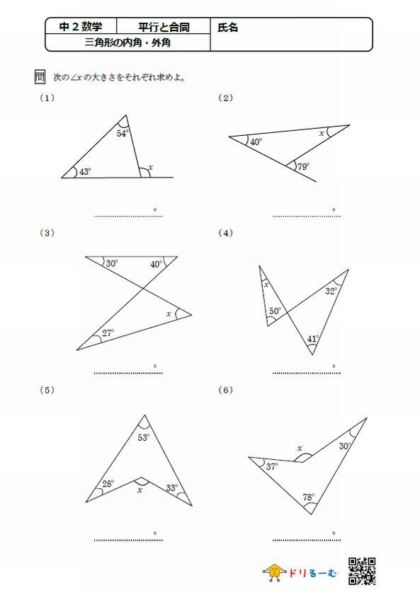 三角形の内角・外角