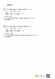 連立方程式の文章題(食塩水)
