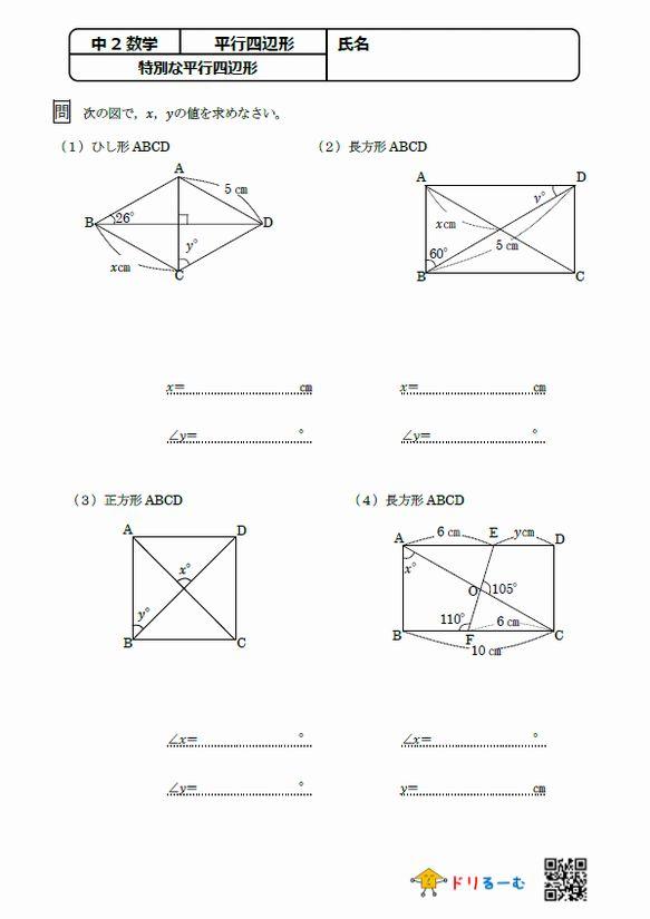特別な平行四辺形