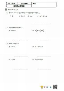 単項式と多項式