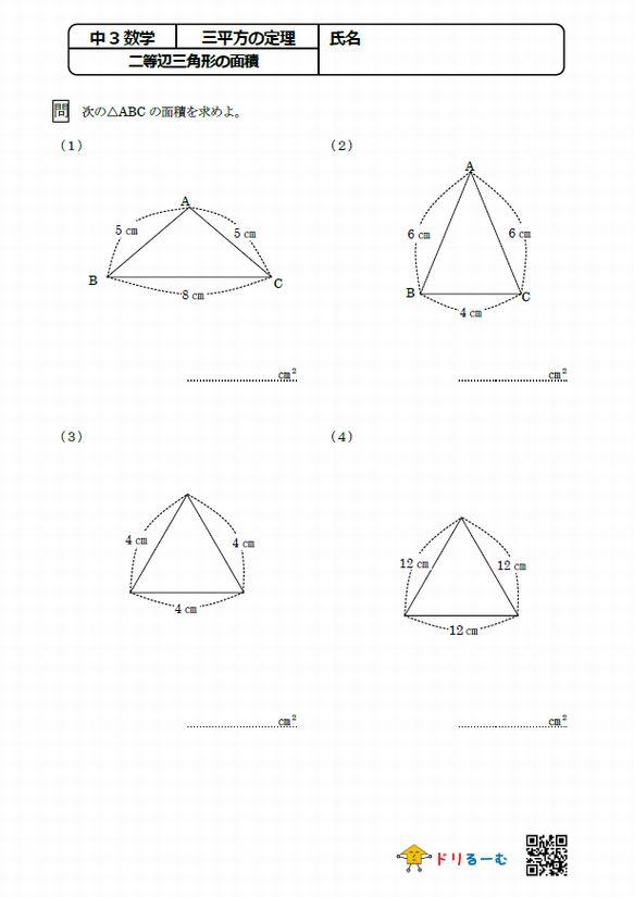 二等辺三角形の面積