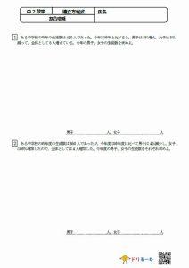 連立方程式の文章題(割合増減)