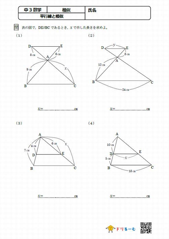 平行線と相似