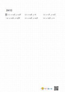 三平方の定理(三角形のいろいろな長さ)