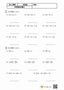 文字式の計算③