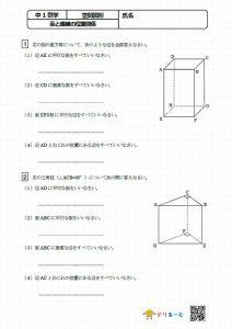 面と直線の位置関係