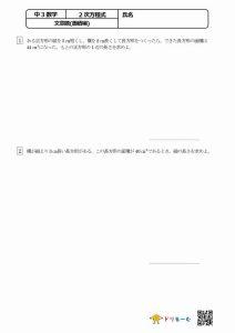 2次方程式の文章題(面積編)