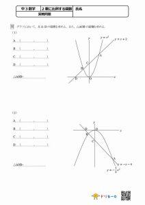 2乗に比例する関数(座標と面積)