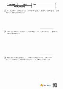 方程式の文章題(過不足編)