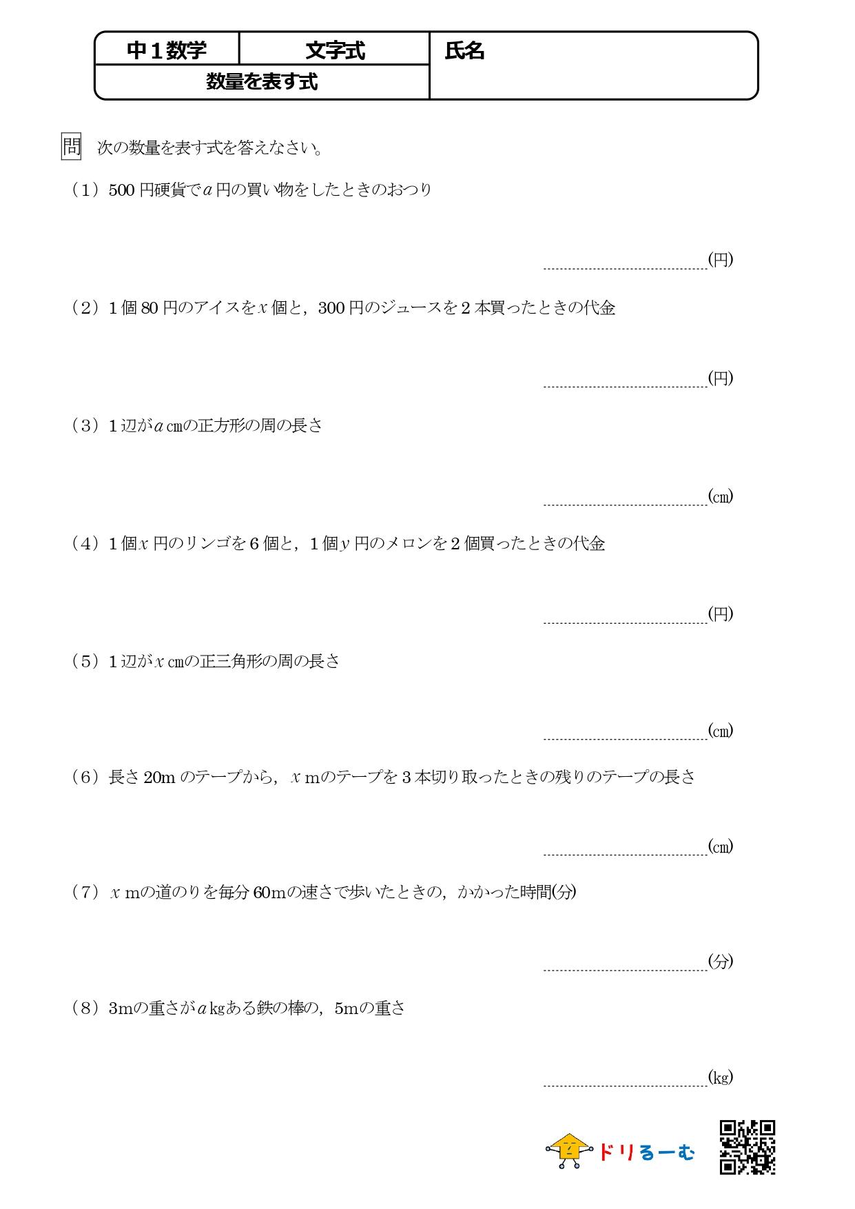 文字式(数量を表す式)