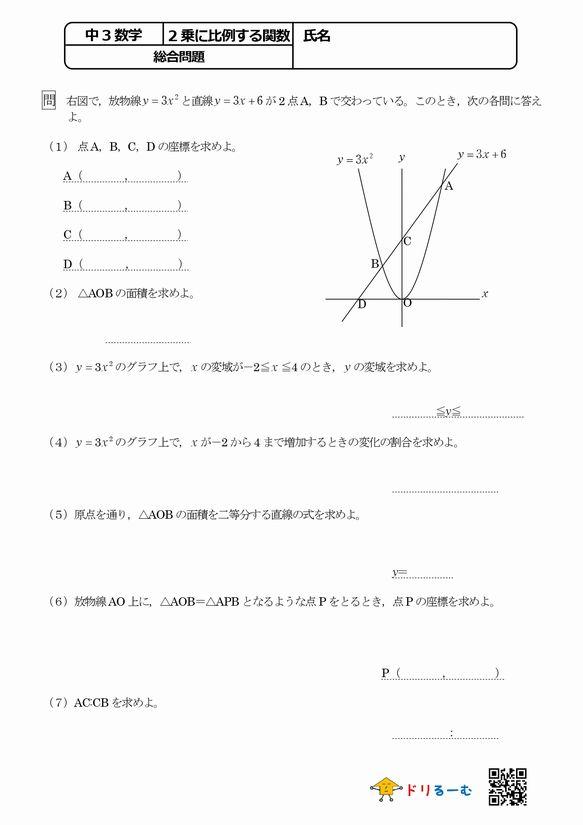 2乗に比例する関数(総合問題)
