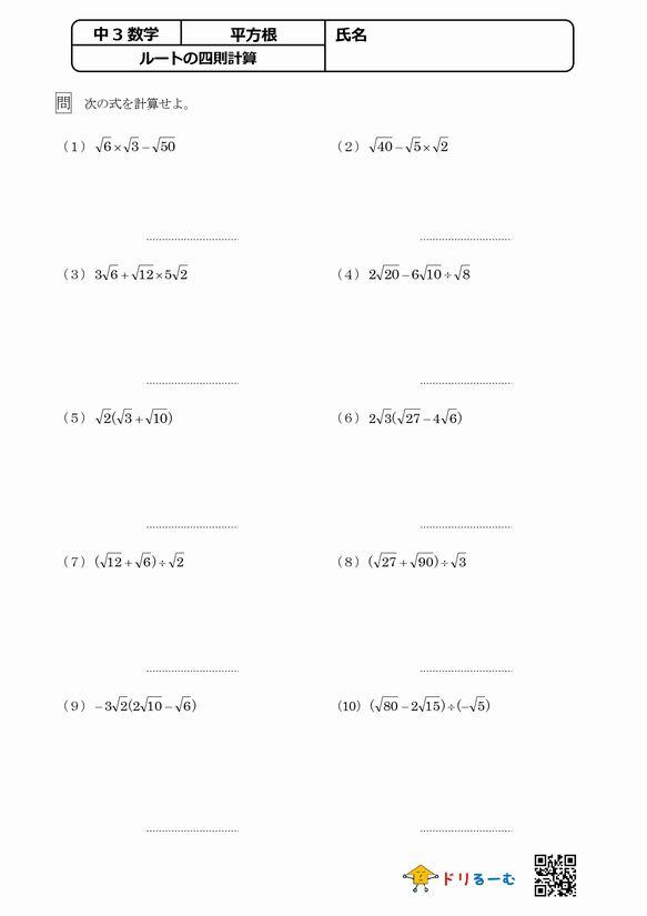 平方根(ルートの四則計算)