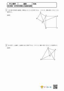 正三角形、正方形を利用した合同の証明