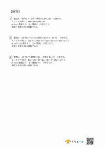 式の計算(式の説明①)