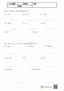 文字式(式の値)