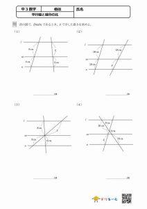 相似(平行線と線分の比)