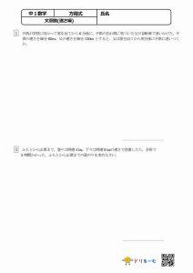 方程式の文章題(速さ編)