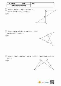 直角三角形の合同の証明