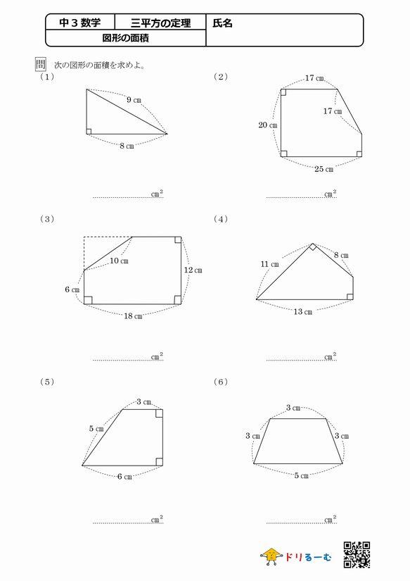 三平方の定理(図形の面積)