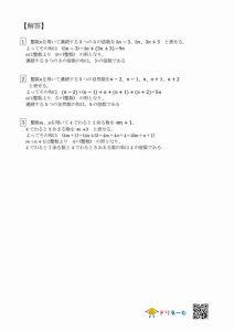 式の計算(式の説明②)