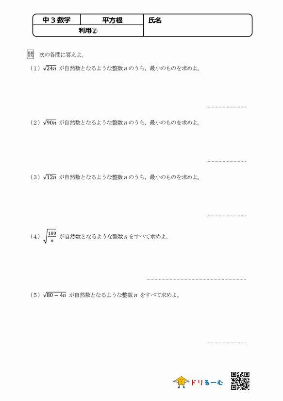 平方根(利用②)