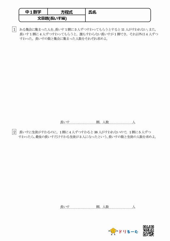 方程式の文章題(長いす編)